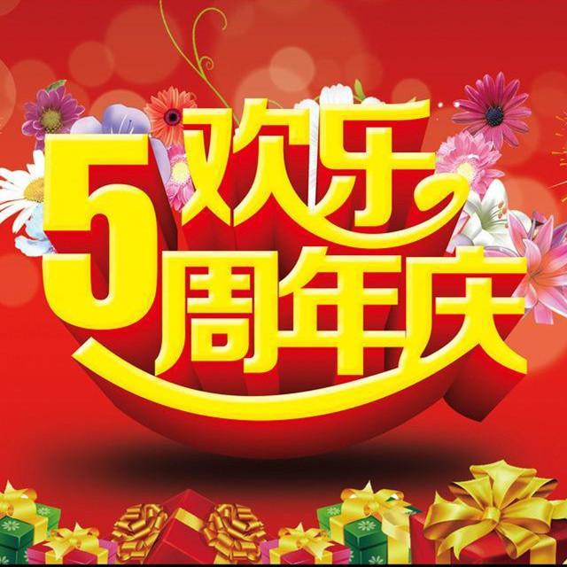 占秦5周年店庆世达PPE免费送!
