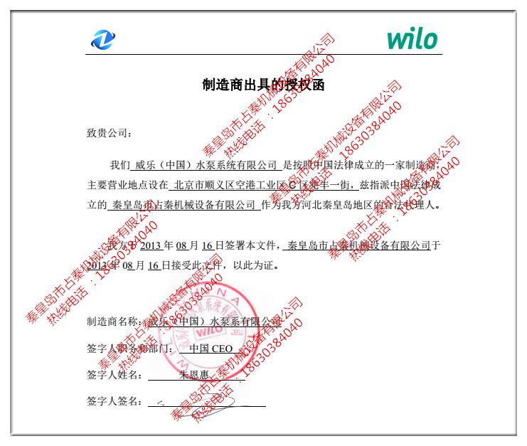 德国威乐(wilo)公司授权书