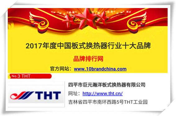 中国板式换热器十大品牌评比巨元THT冠绝国内品牌
