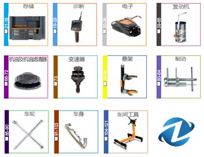 百塔Beta专业汽保工具目录和报价